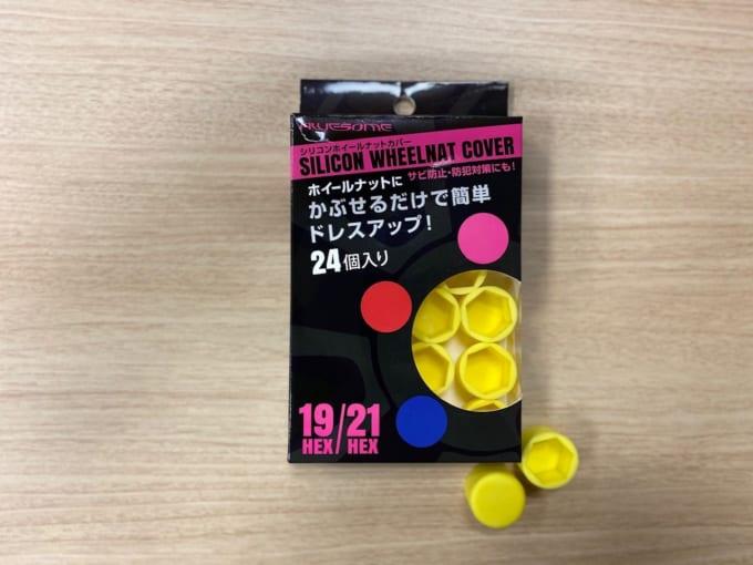 12商品単品2(どちらか)