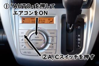 01_エアコンの使い方680